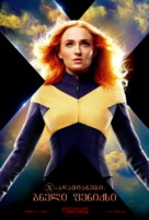 Dark Phoenix - Georgian Movie Poster (xs thumbnail)