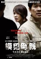 Mong-ta-joo - Chinese Movie Poster (xs thumbnail)