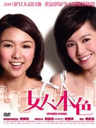 Nui yan boon sik - Taiwanese Movie Cover (xs thumbnail)