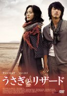 Maybe - Japanese DVD movie cover (xs thumbnail)