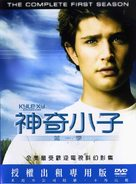 """Kyle XY"" - Taiwanese DVD movie cover (xs thumbnail)"