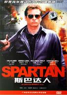 Spartan - Chinese Movie Cover (xs thumbnail)
