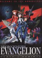 Shin seiki Evangelion Gekijô-ban: Shito shinsei - Movie Poster (xs thumbnail)