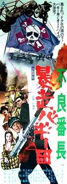 Furyo bancho yarazu buttakuri - Japanese Movie Poster (xs thumbnail)