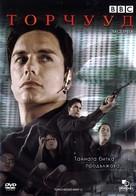 """Torchwood"" - Bulgarian DVD movie cover (xs thumbnail)"
