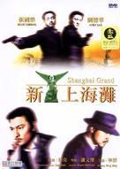 San seung hoi taan - Hong Kong DVD cover (xs thumbnail)