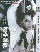 Ye ban ge sheng - Chinese Movie Cover (xs thumbnail)