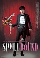 O-ssak-han Yeon-ae - Movie Poster (xs thumbnail)
