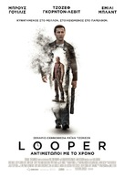 Looper - Greek Movie Poster (xs thumbnail)