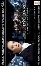 My Best Bodyguard - Thai poster (xs thumbnail)