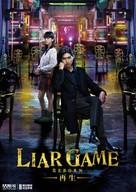 Raiâ gêmu: Saisei - Taiwanese Movie Poster (xs thumbnail)