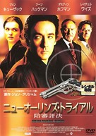 Runaway Jury - Japanese Movie Cover (xs thumbnail)