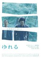 Yureru - Japanese Movie Poster (xs thumbnail)