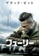 Fury - Japanese Movie Poster (xs thumbnail)