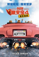 Alvin and the Chipmunks: The Road Chip - Chinese Movie Poster (xs thumbnail)