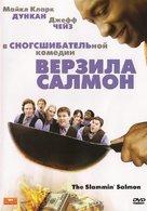 The Slammin' Salmon - Russian DVD movie cover (xs thumbnail)