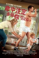 Life as We Know It - Taiwanese Movie Poster (xs thumbnail)