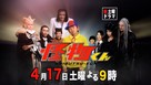 Kaibutsu-kun - Japanese Movie Poster (xs thumbnail)