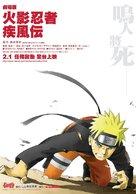 Gekijô-ban Naruto shippûden - Taiwanese Movie Poster (xs thumbnail)