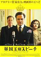 The King's Speech - Japanese Movie Poster (xs thumbnail)