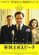 The King's Speech - Japanese Movie Poster (xs thumbnail)
