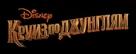 Jungle Cruise - Russian Logo (xs thumbnail)