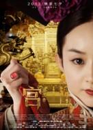 Gong suo Chenxiang - Chinese Movie Poster (xs thumbnail)