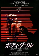 Body Double - Japanese Movie Poster (xs thumbnail)