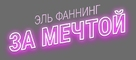 Teen Spirit - Russian Logo (xs thumbnail)