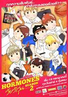 """""""Hormones"""" - Thai Movie Poster (xs thumbnail)"""