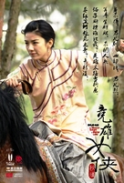 The Woman Knight of Mirror Lake - Chinese Movie Poster (xs thumbnail)