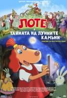 Lotte ja kuukivi saladus - Bulgarian Movie Poster (xs thumbnail)