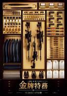 Kingsman: The Secret Service - Taiwanese Movie Poster (xs thumbnail)