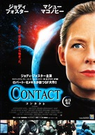 Contact - Japanese Movie Poster (xs thumbnail)