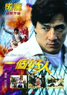 Yat goh ho yan - Hong Kong Movie Poster (xs thumbnail)