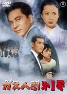 Gasu ningen dai ichigo - Japanese DVD cover (xs thumbnail)