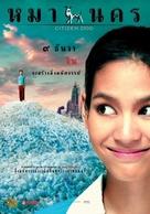 Mah nakorn - Thai Movie Poster (xs thumbnail)