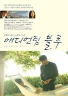 Adiantum Blue - South Korean Movie Poster (xs thumbnail)