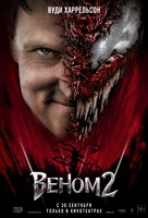 Venom: Let There Be Carnage - Russian Movie Poster (xs thumbnail)