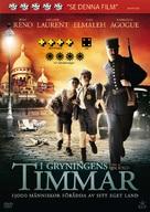 La rafle - Swedish DVD movie cover (xs thumbnail)
