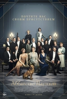 Downton Abbey - Russian Movie Poster (xs thumbnail)