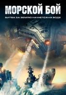 Battleship - Russian DVD movie cover (xs thumbnail)