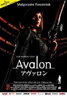Avalon - Polish Movie Poster (xs thumbnail)