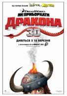 How to Train Your Dragon - Ukrainian Movie Poster (xs thumbnail)