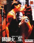 Zhou Yu de huo che - Chinese Movie Cover (xs thumbnail)