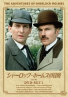 """The Adventures of Sherlock Holmes"" - Japanese DVD movie cover (xs thumbnail)"