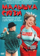 Smala Sussie - Russian DVD cover (xs thumbnail)