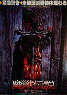 The Cellar - Japanese Movie Poster (xs thumbnail)
