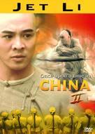 Wong Fei Hung II - Nam yi dong ji keung - DVD cover (xs thumbnail)
