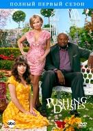 """Pushing Daisies"" - Russian Movie Cover (xs thumbnail)"